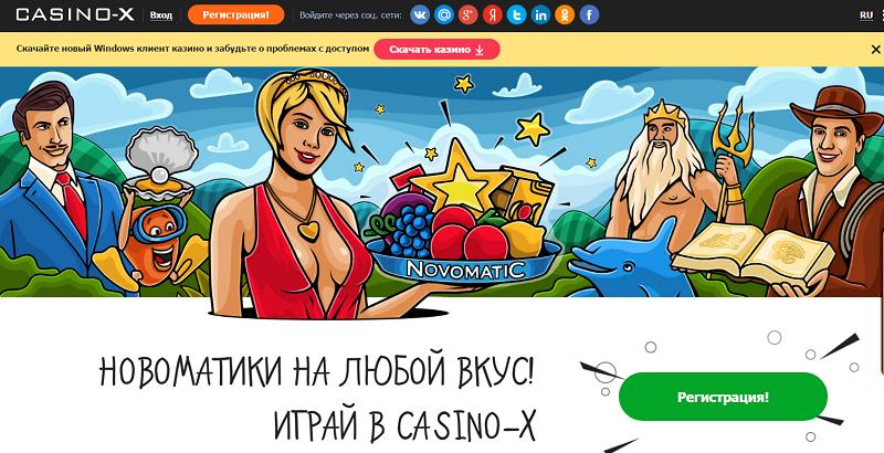 лучшее казино casino x
