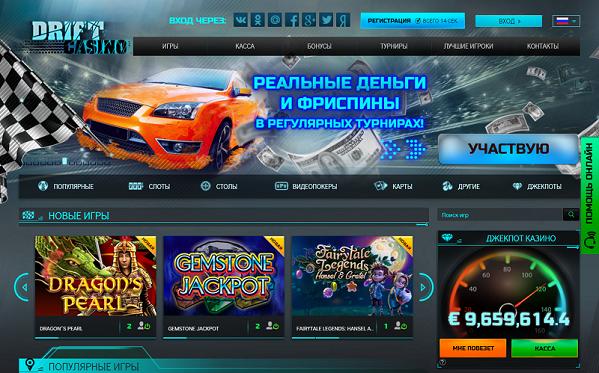 Интернет казино Дрифт онлайн