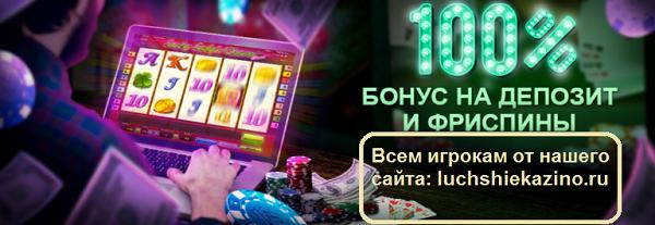 Самое лучшее казино онлайн игровые автоматы в поселке кез lang ru