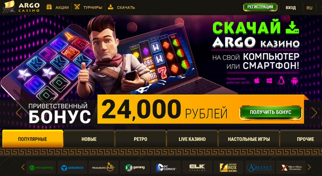 арго казино актуальное зеркало