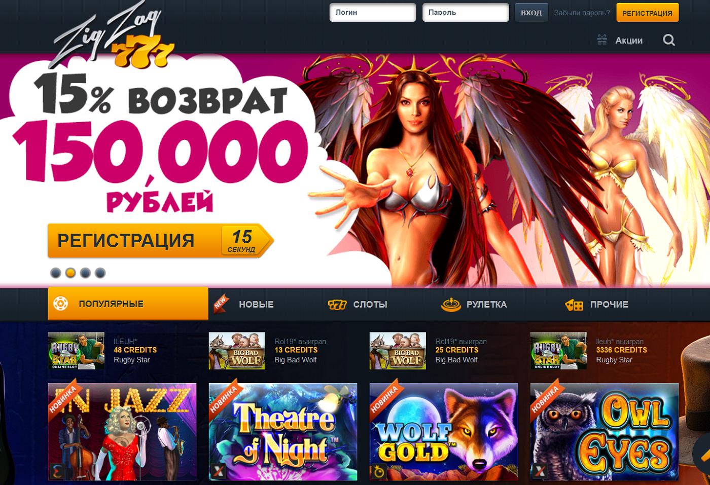 Онлайн казино ZigZag777 (ЗигЗаг казино) Обзор