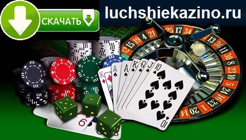 казино скачать