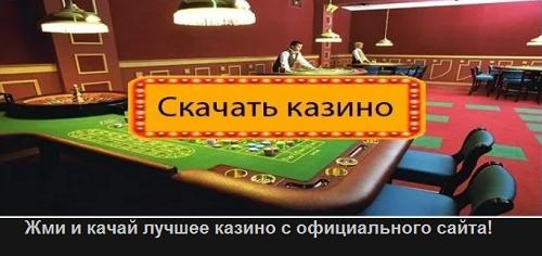 скачать казино тут